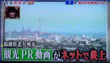 有吉反省会で紗綾の北九州PR動画炎上問題1