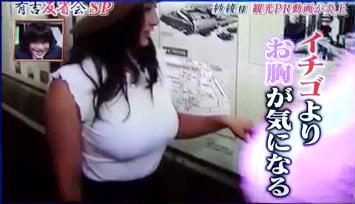 有吉反省会で紗綾の北九州PR動画炎上問題2