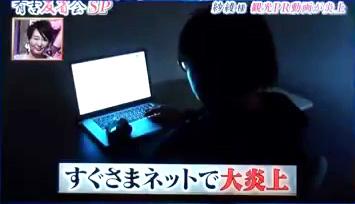 有吉反省会で紗綾の北九州PR動画炎上問題4