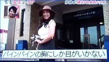 有吉反省会で紗綾の北九州PR動画炎上問題5